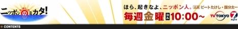 takeshi_mikata.jpg