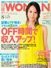 日経WOMAN 8月号に掲載されました。