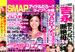 週刊女性 9月25日号に掲載されました。