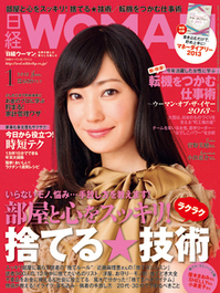 nwoman201301.jpg