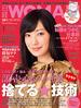 日経WOMAN 2013年1月号に、掲載されました。